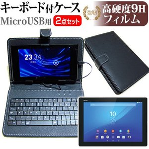 SONY Xperia Z4 Tablet (10.1インチ) 高硬度9H フィルム MicroUSB接続専用キーボード付ケース|casemania55