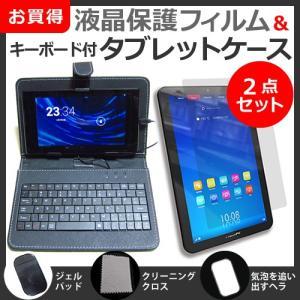 10インチタブレット用 強化ガラス同等 高硬度9Hフィルム & MicroUSB接続専用キーボード付ケース LAVIE Tab E Xperia Z4 GALAXY Tab S CLIDE A10A Diginnos|casemania55