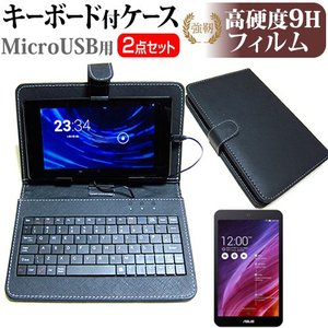 ASUS ASUS Fonepad 7 FE170CG-BK08 SIMフリー[7インチ]高硬度9H フィルム と キーボード機能付き タブレットケース セット