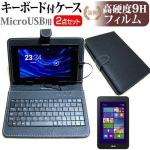 ASUS ASUS Fonepad 7 LTE ME372[7インチ]高硬度9H フィルム と キーボード機能付き タブレットケース セット