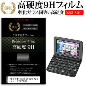 電子辞書 CASIO(カシオ)EX-word XD-Gシリー...