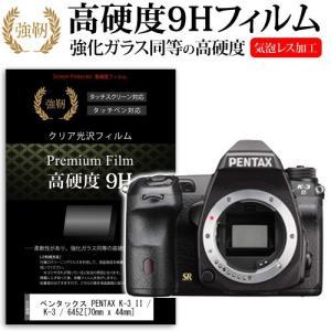 ペンタックス PENTAX K-3 II/K-3/645Z 強化 ガラスフィルム と 同等の 高硬度...