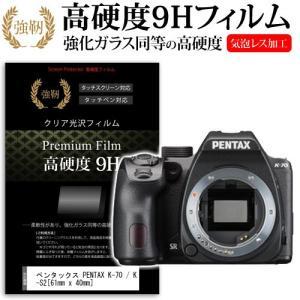 ペンタックス PENTAX K-70/K-S2 強化 ガラスフィルム と 同等の 高硬度9H フィル...