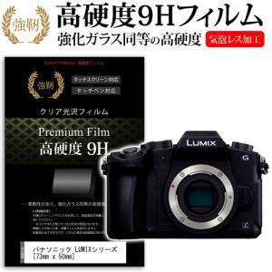 【強化ガラスと同等 高硬度9Hフィルム】パナソニック LUMIX DMC-G8 / G7 / GX7...
