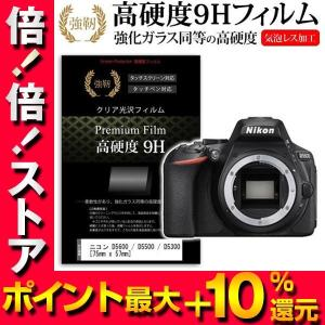 ニコン D5600 / D5500 / D5300 強化ガラス と 同等の 高硬度9H フィルム 液...
