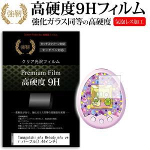 たまごっち Tamagotchi m x Melody m x ver パープル (1.44インチ) 強化ガラス と 同等の 高硬度9H フィルム 液晶保護フィルム casemania55