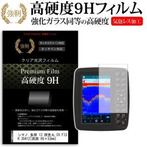 シマノ 魚探 13 探見丸 CV FISH 30412 強化ガラス と 同等の 高硬度9H フィルム...