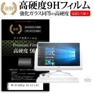 HP HP 22-b250jp スタンダードモデル 強化ガラス同等 高硬度9H 液晶保護フィルム キズ防止の商品画像|ナビ