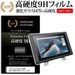 ワコム Cintiq 22HD DTK-2200/K0 (21.5インチワイド)  強化ガラスと同等...