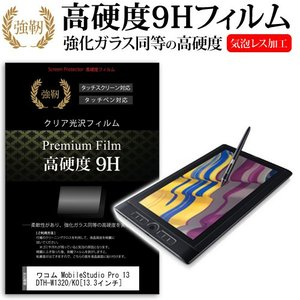 ワコム Wacom MobileStudio Pro 13 DTH-W1320/K0 強化ガラス と...