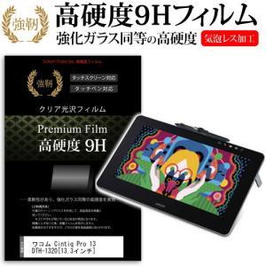 ワコム Cintiq Pro 13 DTH-1320[13.3インチ(300x171mm)] フィル...