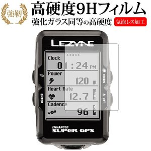 LEZYNE Super GPSサイクルコンピューター機種用【強化ガラスと同等の高硬度 9Hフィルム...