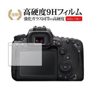 Canon EOS 90D / 80D / 70D 専用 液晶 保護 フィルム 強化ガラス と 同等...