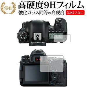 Canon EOS 6D Mark II専用 強化ガラス と 同等の 高硬度9H 液晶保護フィルム