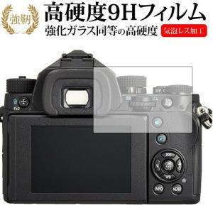 PENTAX KP/K-70/K-S2 / オリンパス専用 強化 ガラスフィルム と 同等の 高硬度...