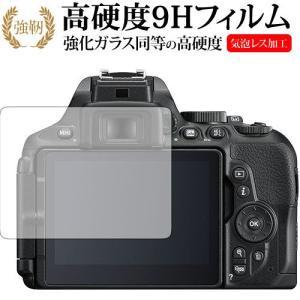Nikon D5600 / D5500 / D5300専用 強化ガラス と 同等の 高硬度9H 液晶...
