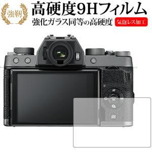 FUJIFILM X-T100 / XF10 専用 強化 ガラスフィルム と 同等の 高硬度9H 液...