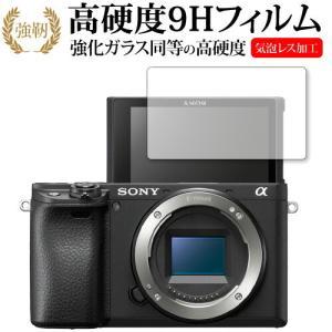 α6400 / Sony専用 強化ガラス と 同等の 高硬度9H 液晶保護フィルム