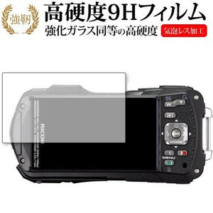 リコー RICOH WG-70 / WG-60 / WG-50 保護フィルム 液晶プロテクター 強化...