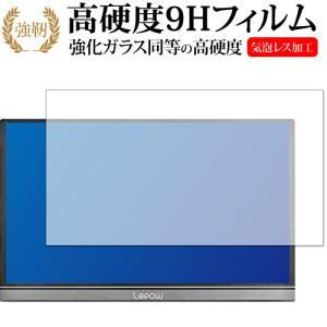 15.6型FHD モバイルモニター Lepow Z1 専用 強化ガラス と 同等の 高硬度9H 保護フィルム メール便送料無料|casemania55