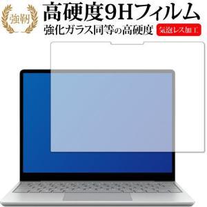 Surface laptop go / Microsoft 専用 強化ガラス と 同等の 高硬度9H 保護フィルム メール便送料無料|casemania55