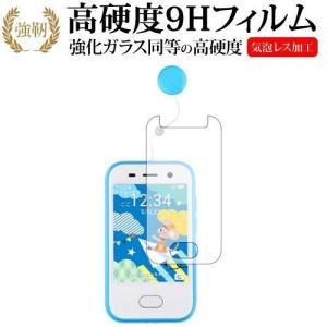 キッズフォン 701ZT 用/ZTE専用 強化ガラス と 同等の 高硬度9H 液晶保護フィルム|casemania55