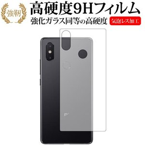 Xiaomi Mi 8 SE 背面専用 強化ガラス と 同等の 高硬度9H 液晶保護フィルム フィル...