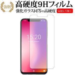 UMIDIGI One Pro/UMIDIGI One 前面のみ機種用【強化ガラスと同等の高硬度 9...