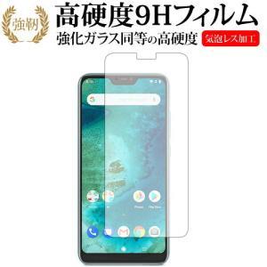 Xiaomi Mi A2 Lite機種用【強化ガラスと同等の高硬度 9Hフィルム】 傷に強い 高透過...