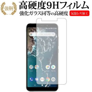 Xiaomi Mi A2機種用【強化ガラスと同等の高硬度 9Hフィルム】 傷に強い 高透過率 クリア...