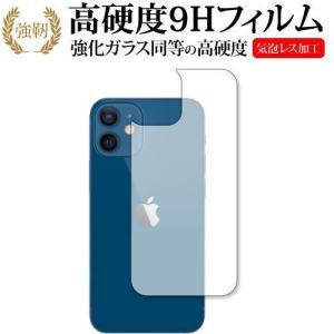 Apple iPhone12 mini 背面 専用 強化ガラス と 同等の 高硬度9H 保護フィルム メール便送料無料|casemania55