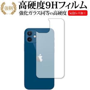 Apple iPhone12 背面 専用 強化ガラス と 同等の 高硬度9H 保護フィルム メール便送料無料|casemania55