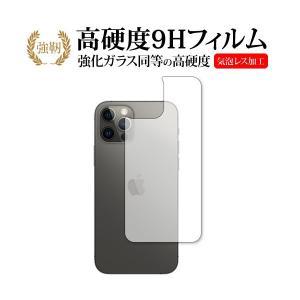 Apple iPhone12 pro 背面 専用 強化ガラス と 同等の 高硬度9H 保護フィルム メール便送料無料|casemania55