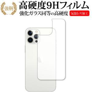 Apple iPhone12 pro max 背面 専用 強化ガラス と 同等の 高硬度9H 保護フィルム メール便送料無料|casemania55