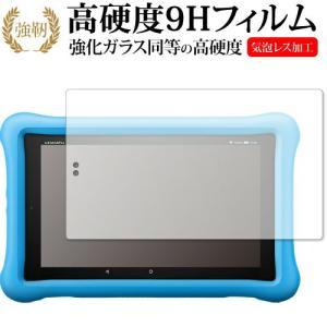 Fire HD 8タブレット キッズモデル /Amazon機種用【強化ガラスと同等の高硬度 9Hフィ...