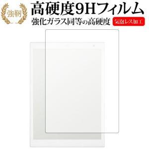 ソニー デジタルペーパー DPT-CP1専用 強化ガラス と 同等の 高硬度9H 液晶保護フィルム