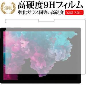Surface Pro 6 (2018年10月発売モデル) 前面のみ機種用【強化ガラスと同等の高硬度...