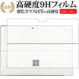 Surface Pro 6 (2018年10月発売モデル) 背面のみ機種用【強化ガラスと同等の高硬度...