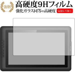 XP-PEN Artist 15.6専用 強化ガラス と 同等の 高硬度9H 液晶保護フィルム