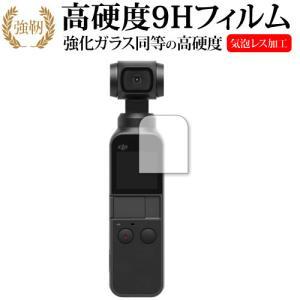DJI OSMPKT Osmo Pocket機種用【強化ガラスと同等の高硬度 9Hフィルム】 傷に強...