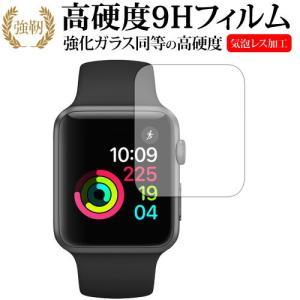Apple watch 38mm用機種用【強化ガラスと同等の高硬度 9Hフィルム】 傷に強い 高透過...