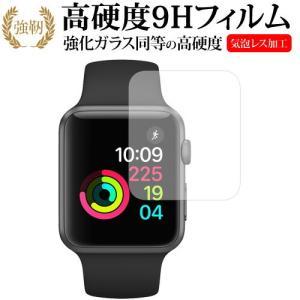 Apple watch 42mm用機種用【強化ガラスと同等の高硬度 9Hフィルム】 傷に強い 高透過...