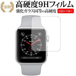 Apple Watch Series 3 42mm用機種用【強化ガラスと同等の高硬度 9Hフィルム】...