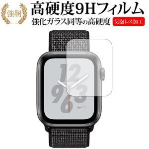 Apple Watch Series 4 40mm機種用【強化ガラスと同等の高硬度 9Hフィルム】 ...
