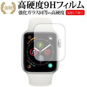 Apple Watch Series 4 44mm機種用【強化ガラスと同等の高硬度 9Hフィルム】 ...