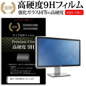 Dell P2214H 価格.com限定モデル (21.5インチ)  強化ガラスと同等の高硬度9Hフィルム casemania55
