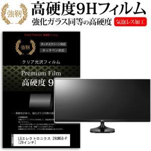 LGエレクトロニクス 29UM58-P (29インチ)  強化ガラスと同等の高硬度9Hフィルム