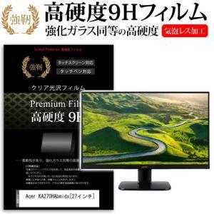 Acer KA270HAbmidx (27インチ)  強化 ガラスフィルムと同等の高硬度9Hフィルム