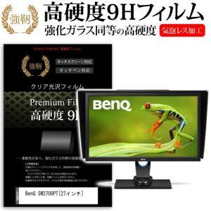BenQ SW2700PT (27インチ)  強化ガラスと同等の高硬度9Hフィルム