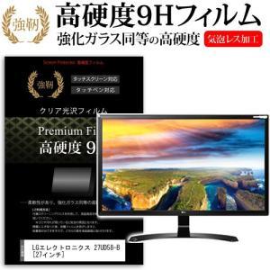 LGエレクトロニクス 27UD58-B (27インチ)  強化ガラスと同等の高硬度9Hフィルム casemania55